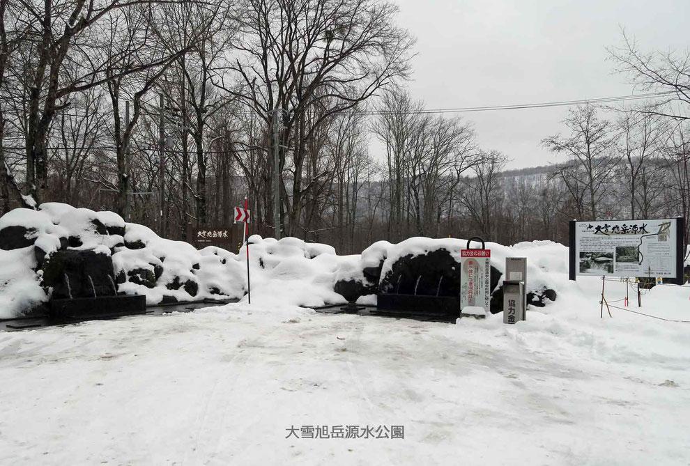 大雪旭岳源水公園