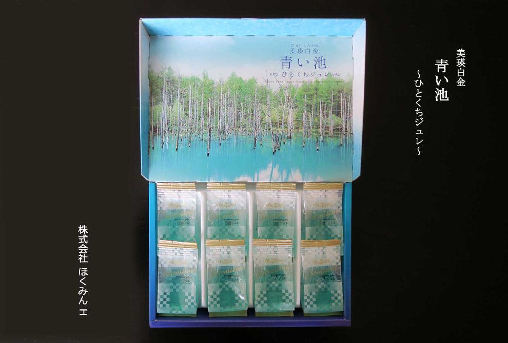 美瑛白金 青い池 ~ひとくちジュレ~