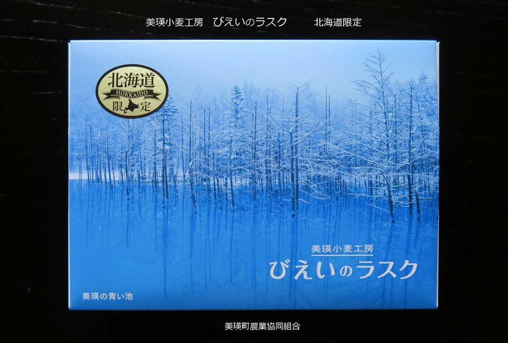 びえいのラスク・美瑛小麦工房・北海道限定