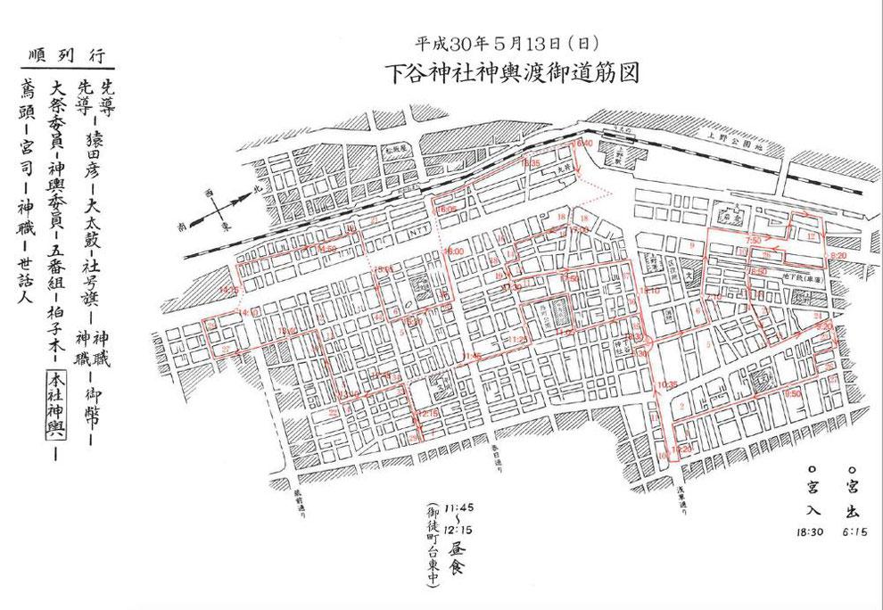 2018年(平成30年5月13日) 下谷神社大祭 本社神輿渡御道筋図, 神輿渡御マップ