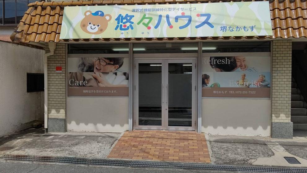 堺市北区デイサービス「悠々ハウス堺なかもず」