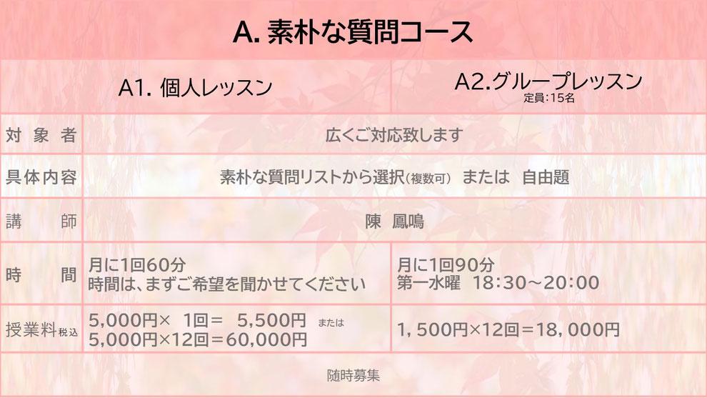 名古屋中国語教室オンライン授業をご紹介するページです