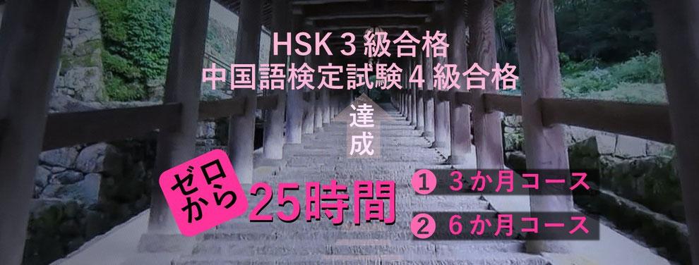 25時間で中国語検定試験4級・HSK3級を達成しましょう!