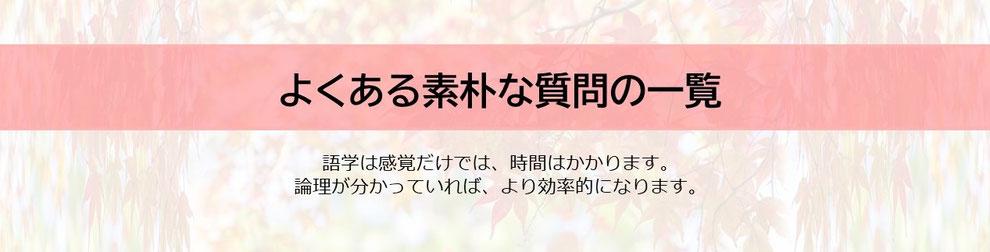 愛知県名古屋市金山駅にあるホウメイ中国語教室の中国語に関するよくある素朴な質問の一覧です