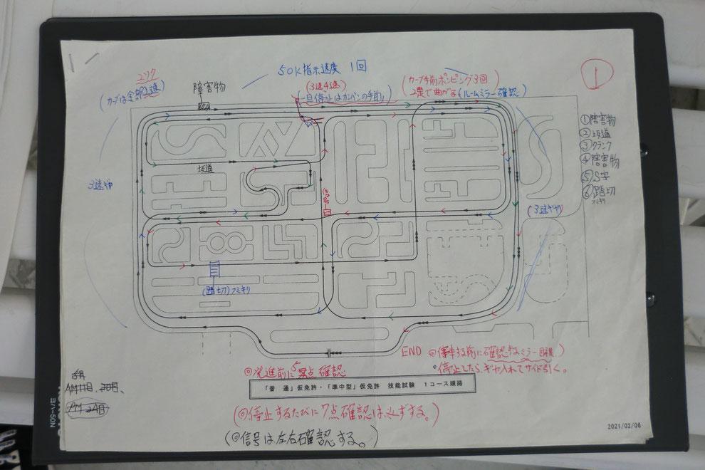 技能試験窓口でもらえるコース図