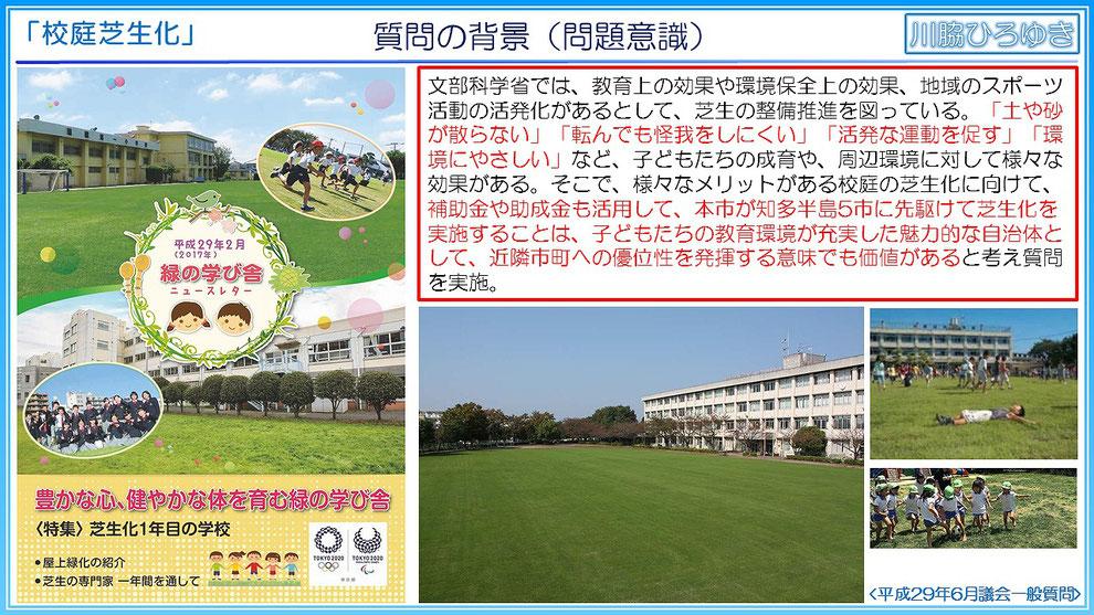 小学校の芝生化