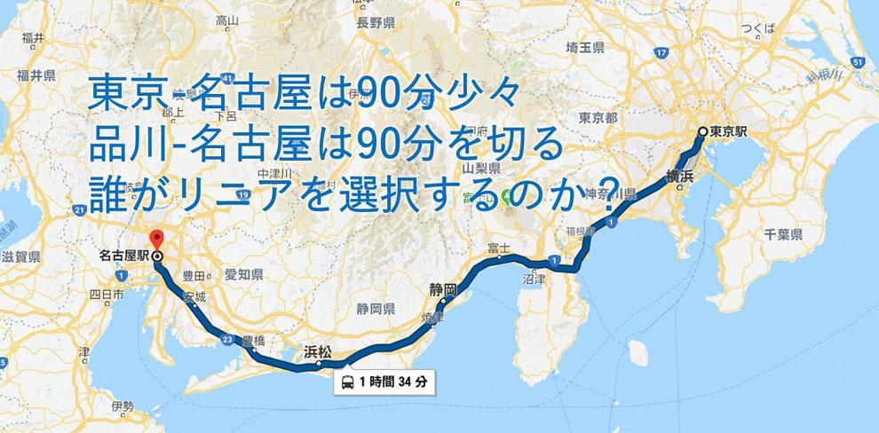 東京~名古屋の移動の最適解