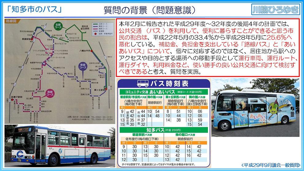 知多市のバス