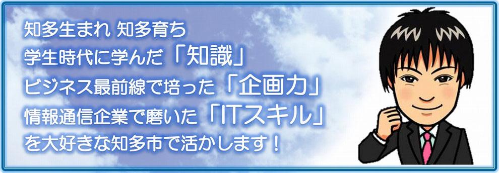 知多市議会議員川脇ひろゆき