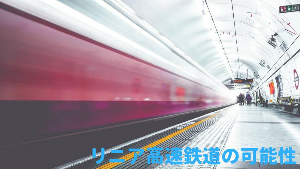 リニア中央新幹線の可能性と闇