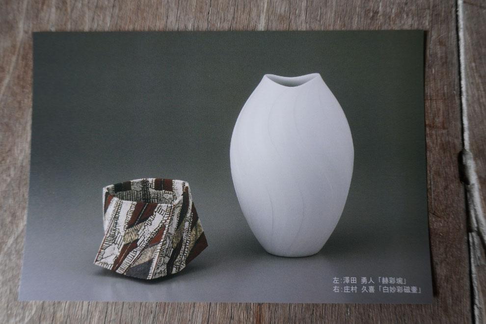 大阪での二人展のDM:茨城県笠間市の作家である澤田勇人君と晩香窯の庄村久喜による陶芸二人展のDM