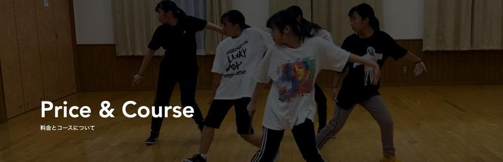熊本随一のお得さ!料金プランとダンス受講コースの詳細