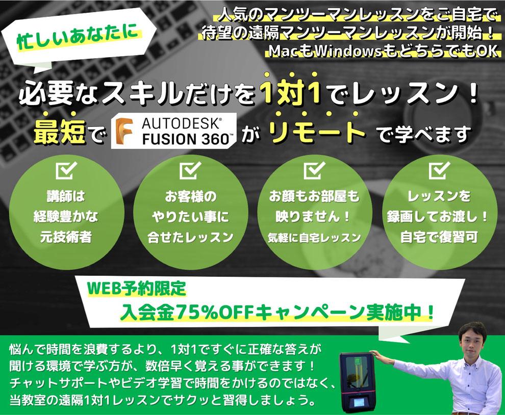 Fusion360の遠隔レッスン