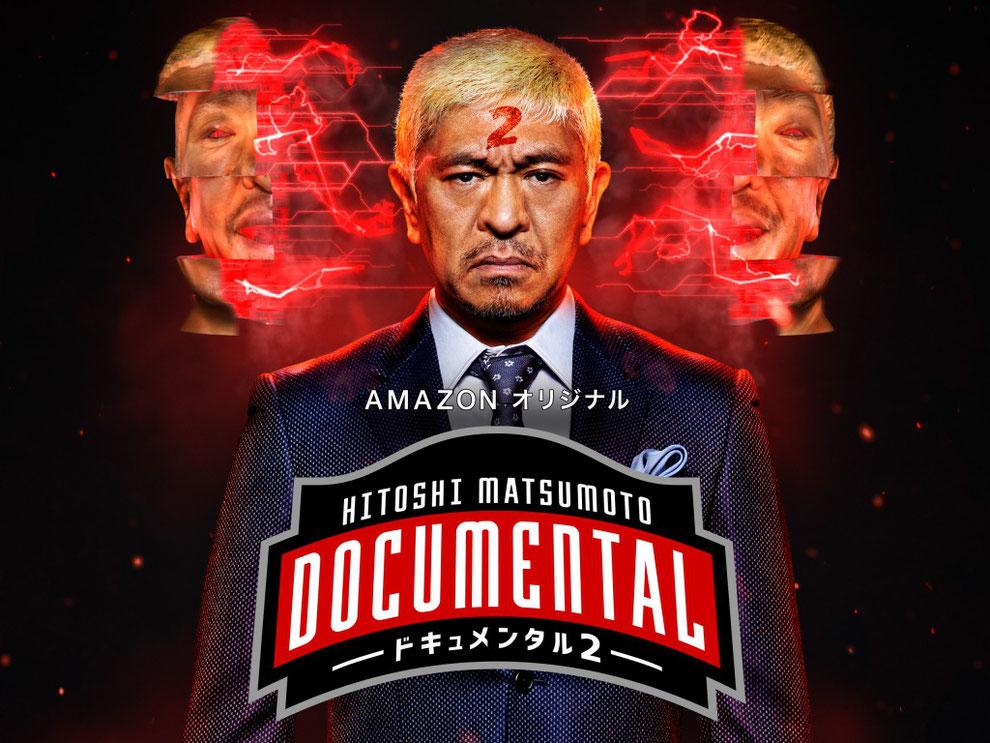 ドキュメンタル2Amazonオリジナル
