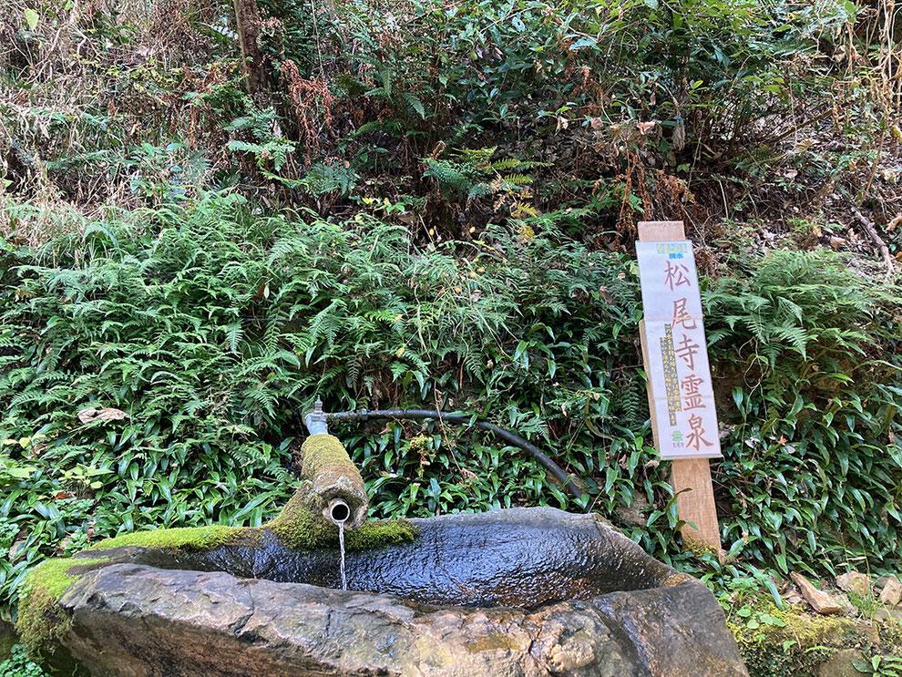 松尾寺の霊泉
