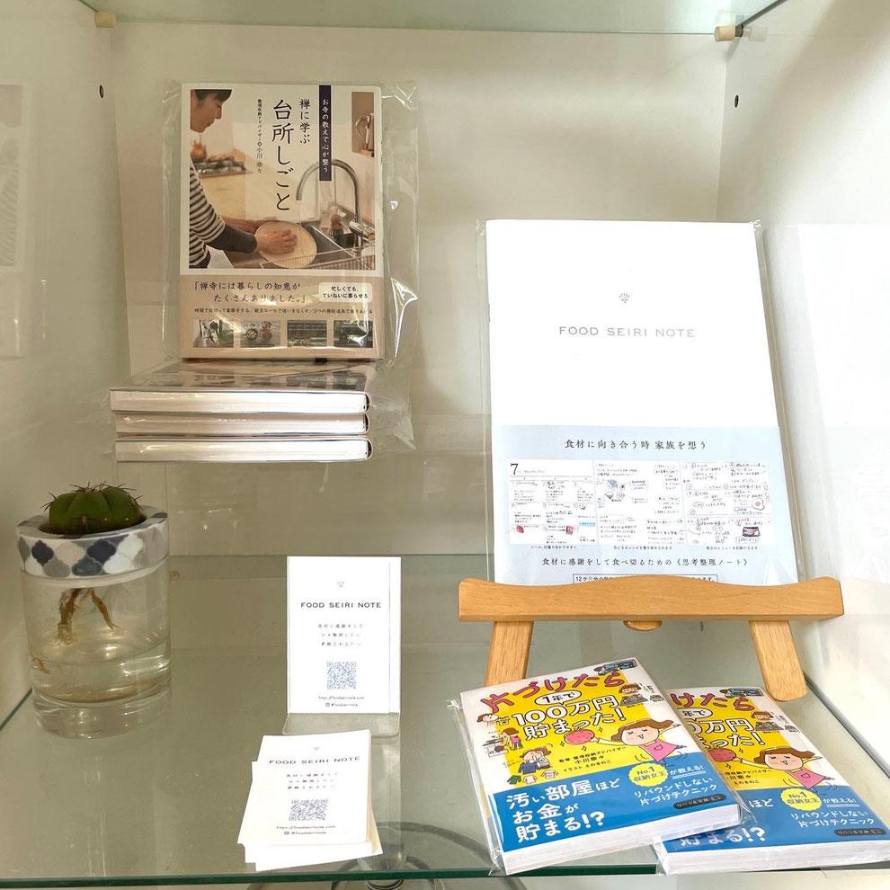 brown cafe/ブラウンカフェ/春日井市カフェ FOOD SEIRI NOTE 「禅に学ぶ台所しごと」「片づけたら1年で100万円貯まった!」お取り扱い中