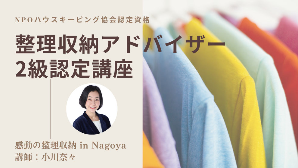 整理収納アドバイザー2級認定講座/感動の整理収納 in Nagoya/整理収納アカデミアマスター 小川奈々/PayPal・クレジット決可