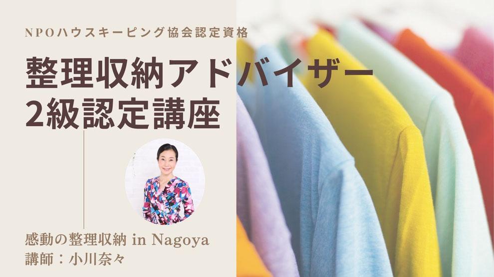 NPOハウスキーピング協会認定資格 整理収納アドバイザー2級認定講座  感動の整理収納 in Nagoya/講師:小川奈々
