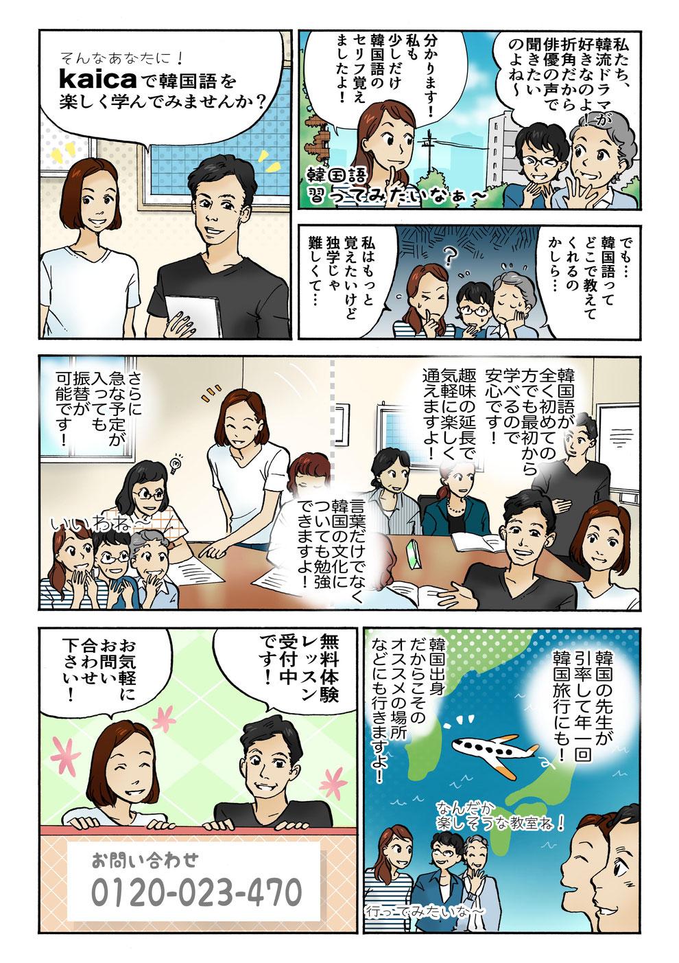 教え て ください 韓国 語