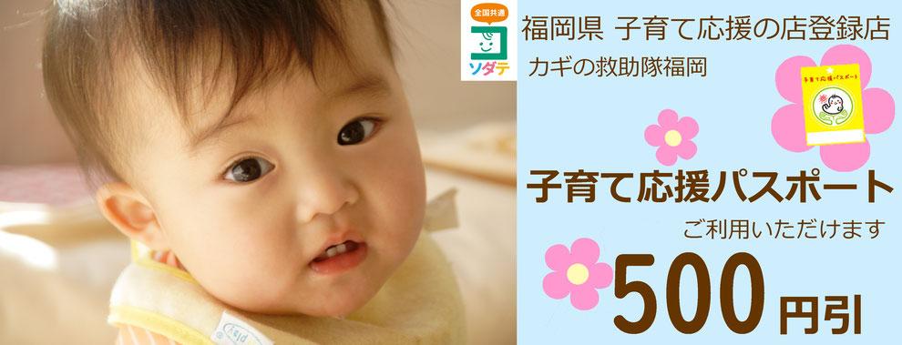 福岡県子育て応援の店のバナー