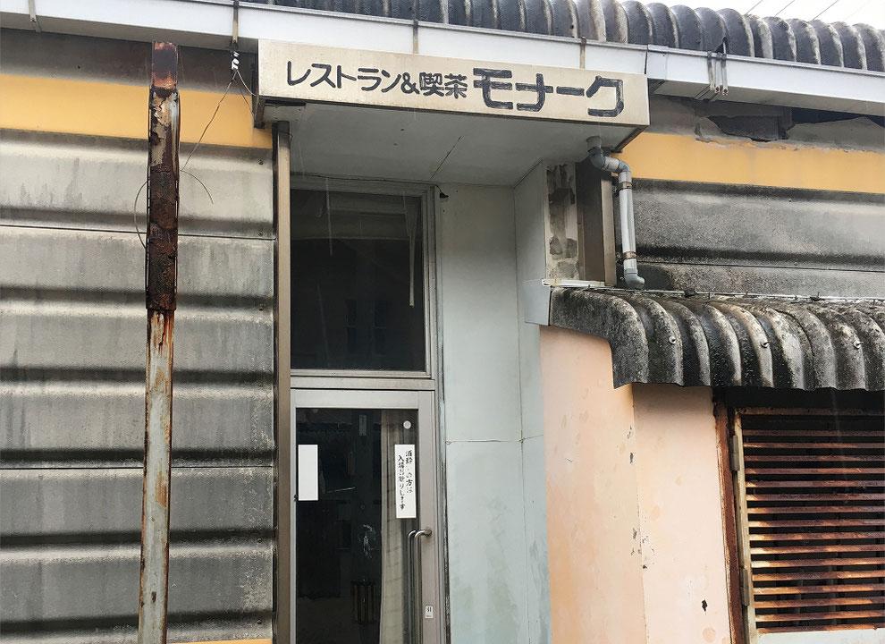 池島の喫茶店跡
