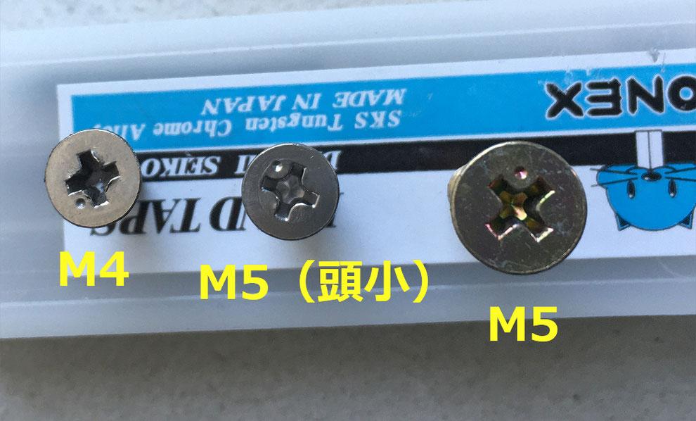 M4ネジとM5ネジの二種類