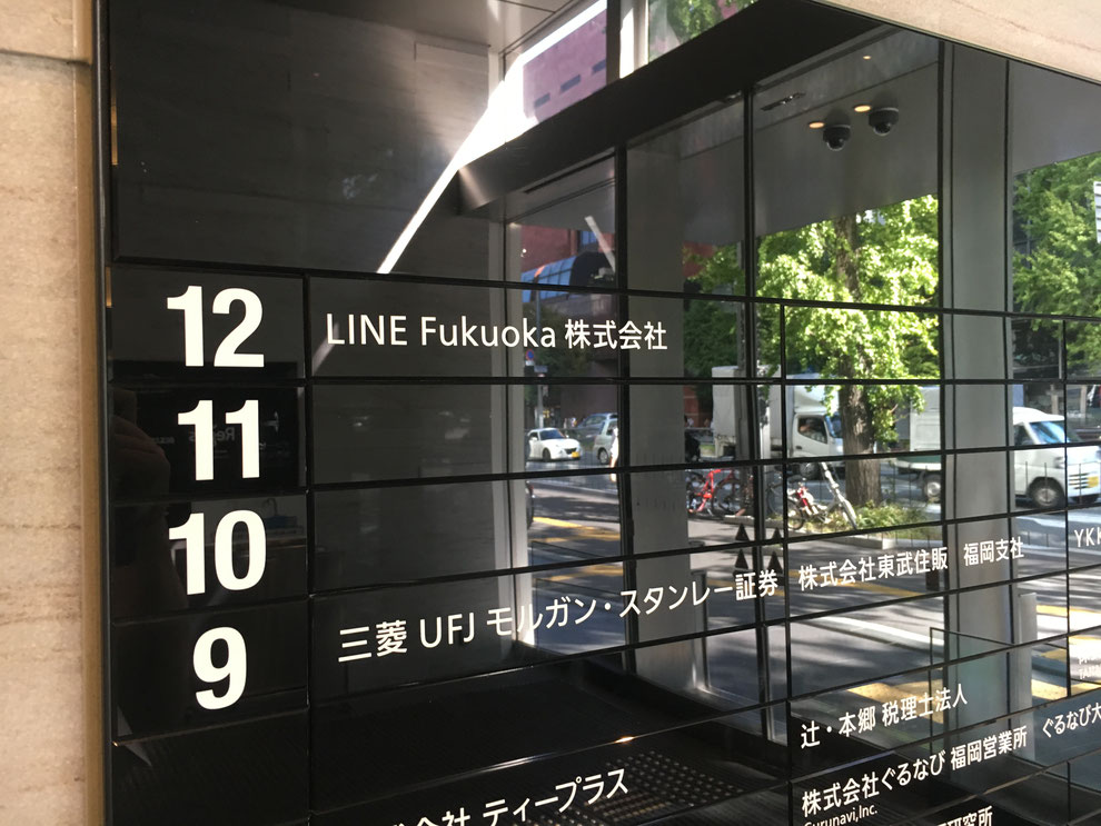 LINE fukuoka株式会社の案内板