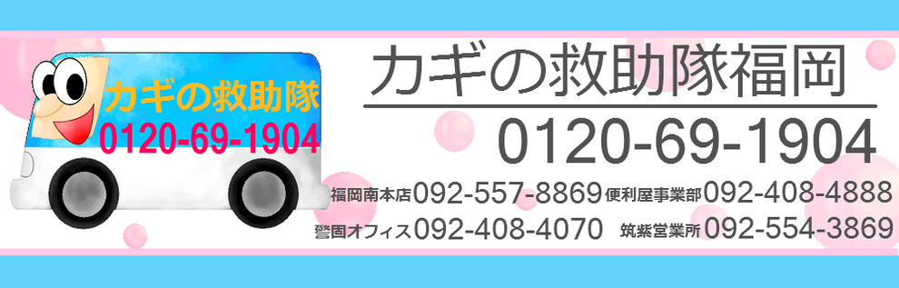 カギの救助隊福岡のフリーダイヤル