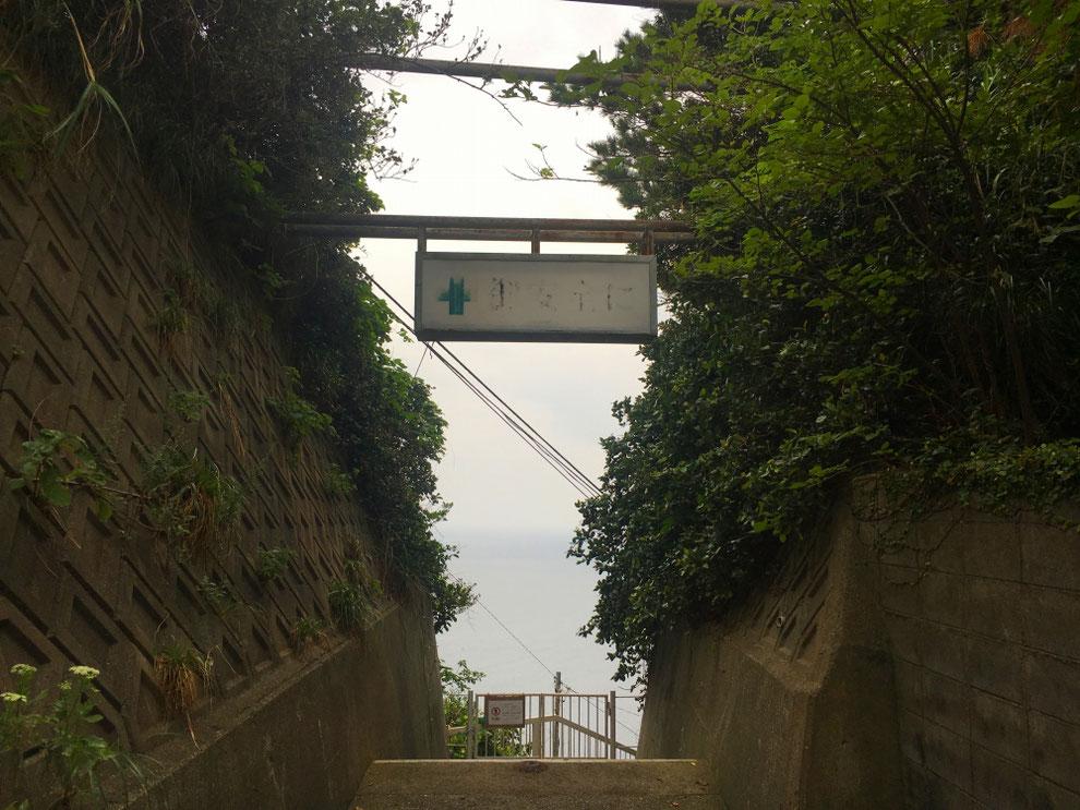 池島の炭鉱入り口の御安全にの標語
