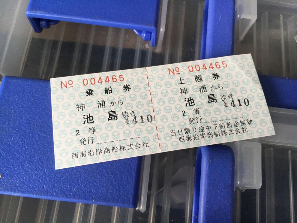 神浦港から池島へのフェリー券
