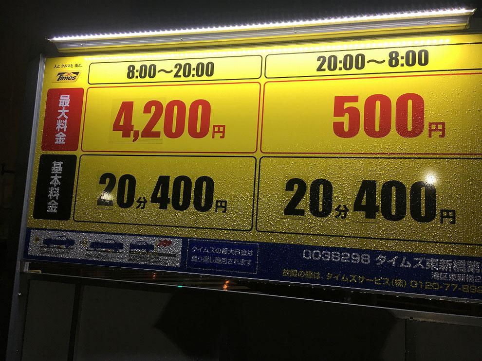 新橋駅前のコインパーキング