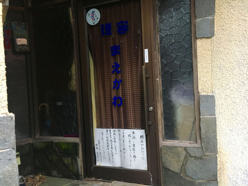 池島の理髪店