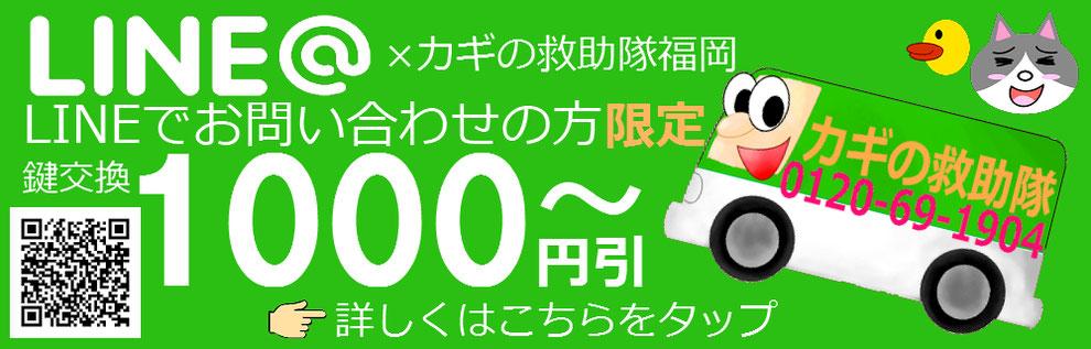 鍵の救助隊福岡のLINE@