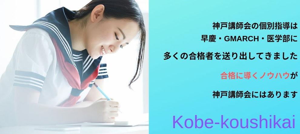 神戸講師会本山校の個別指導は、早慶・GMARCH・医学部に多くの合格者を出してきました。合格に導くノウハウが神戸講師会にはあります