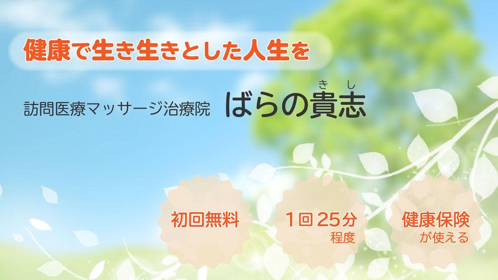 訪問医療マッサージ治療院 ばらの貴志(きし)