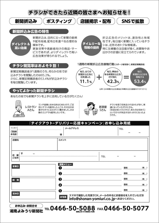 テイクアウト・デリバリー応援キャンペーン!裏面