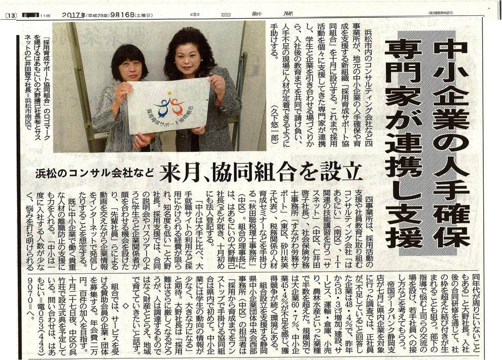 2017年9月16日 中日新聞に掲載