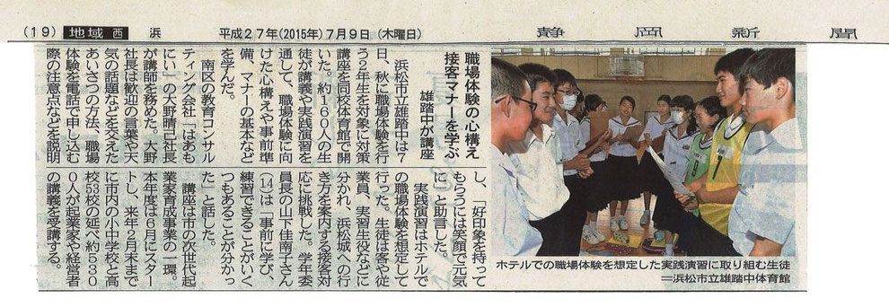 2015年07月09日 静岡新聞に掲載