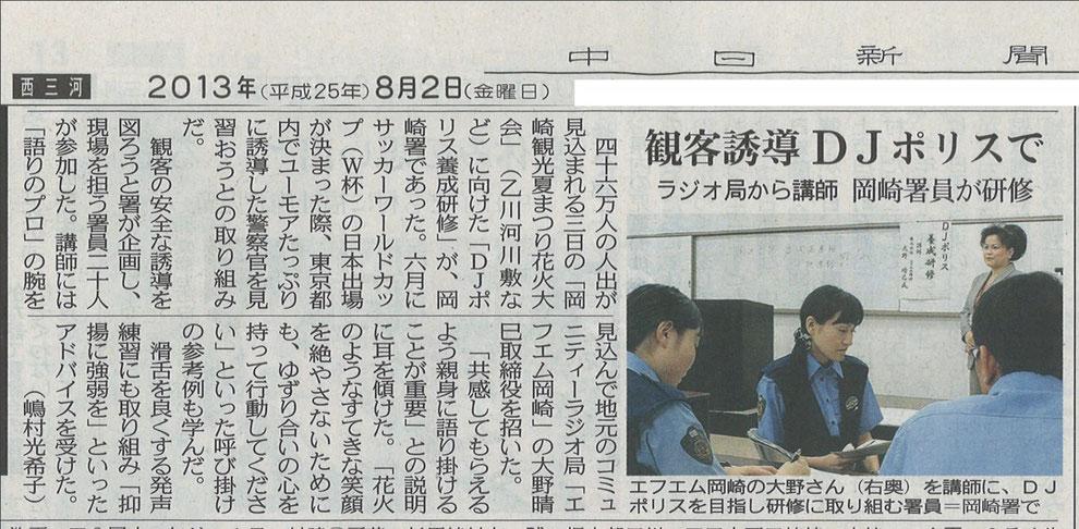 2013年8月2日 中日新聞に掲載