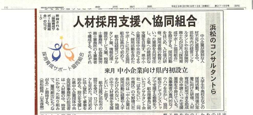 2016年9月13日 静岡新聞に掲載