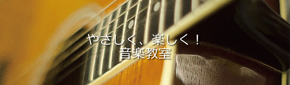 S&S音楽教室のご案内