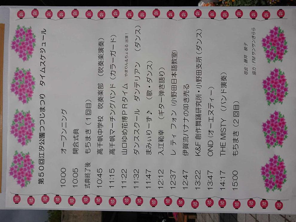 IMG_20180415_095029_第50回江汐公園つつじまつり2018_タイムスケジュール_s