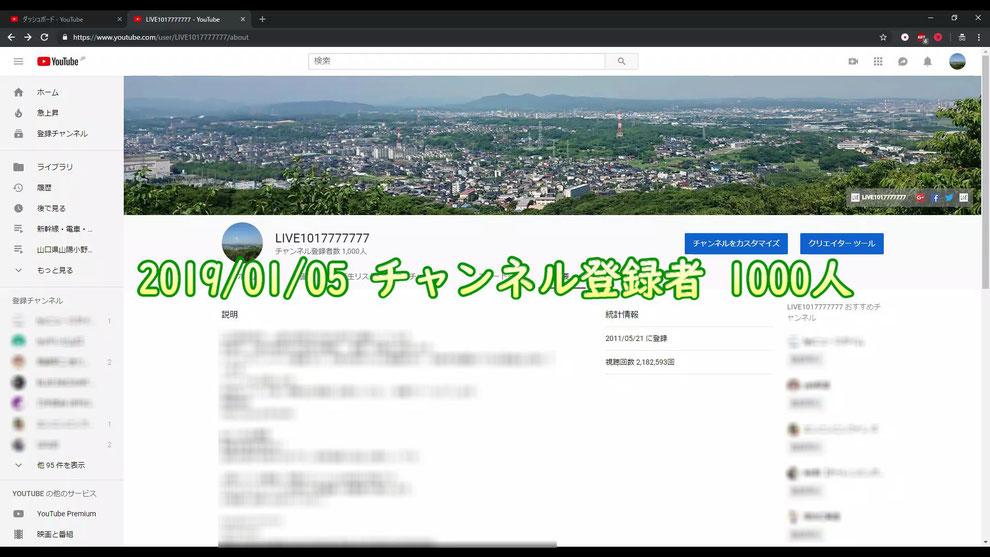 20190105 チャンネル登録者1000人