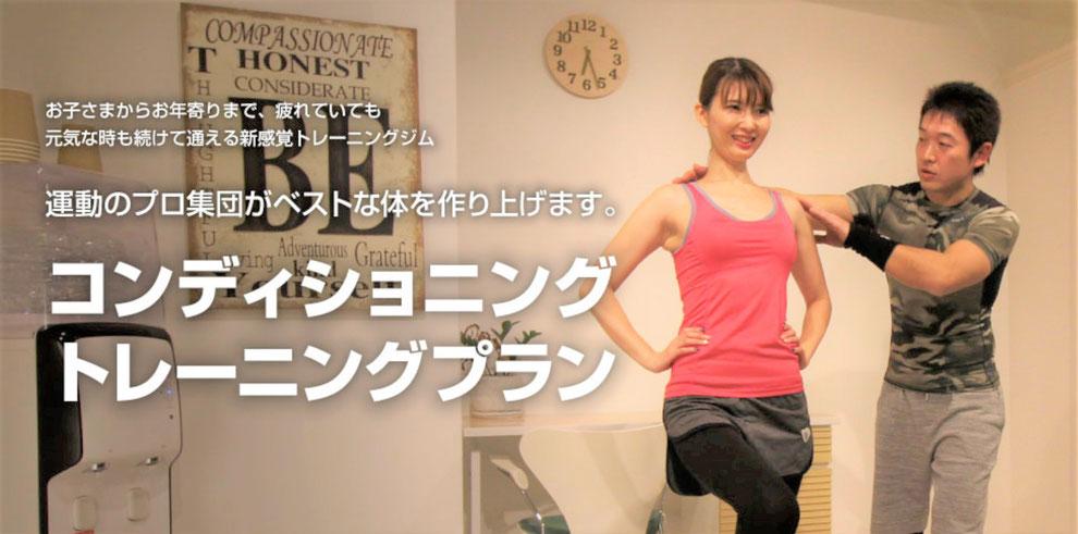 神戸のパーソナルトレーニング「ファーストクラストレーナーズ」カラダを整えるコンディショニングトレーニングはこちら