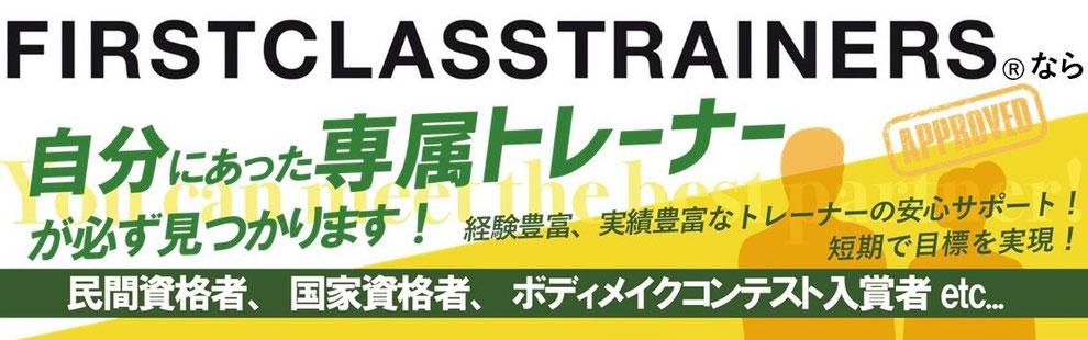 神戸のパーソナルトレーニング ファーストクラストレーナーズなら自分に合った専属パーソナルトレーナーが見つかります