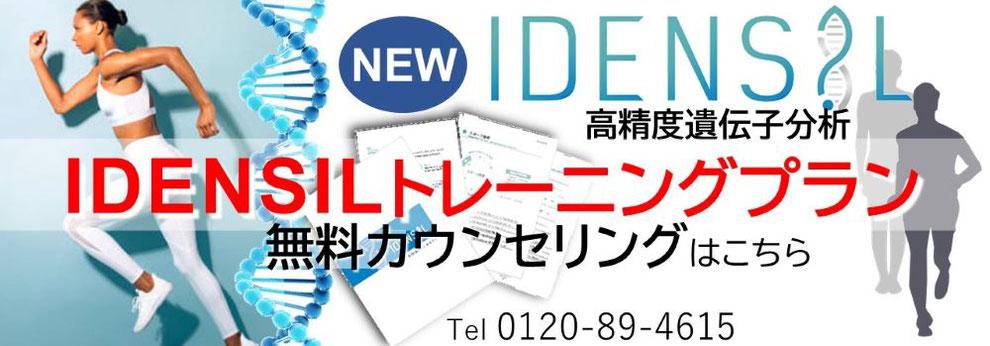 神戸のパーソナルトレーニング 高精度遺伝子分析IDENSIL