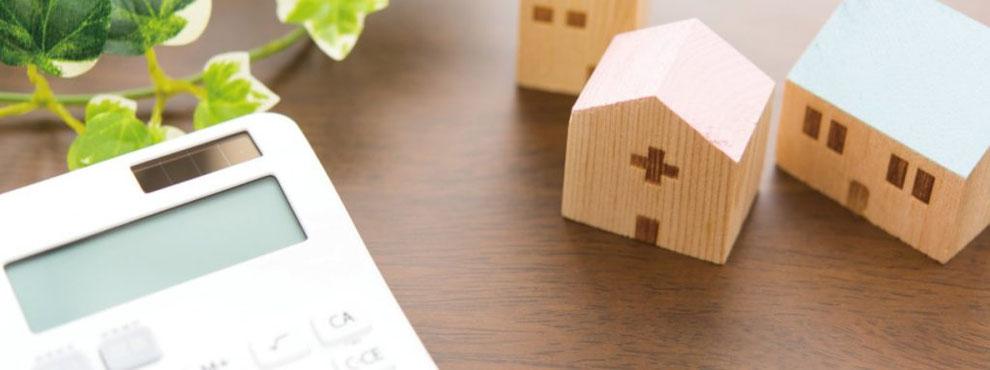 住宅購入と生涯の資金計画
