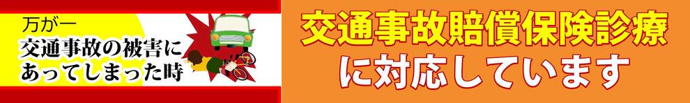 東京都府中市 高橋鍼灸接骨院 交通事故診療対応。予約不要。京王線府中駅徒歩5分。甲州街道沿い。