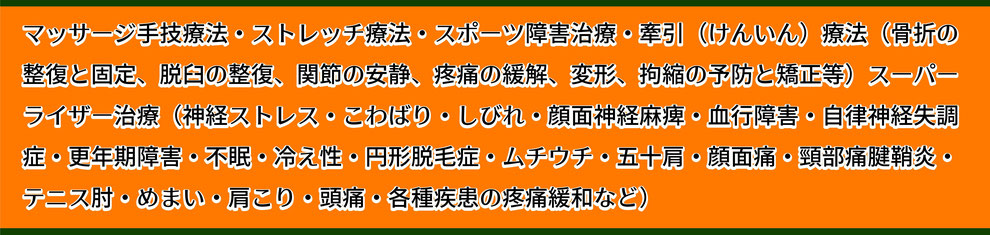 東京都府中市_高橋鍼灸接骨院_健康保険対応・交通事故対応・専門医療機関ご紹介・鍼治療・スーパーライザー・自律神経症状の緩和・トレーニング指導など