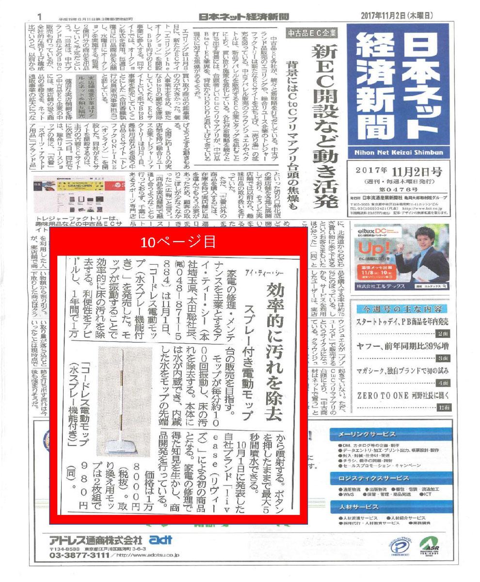 日本ネット経済新聞(2017年11月2日)